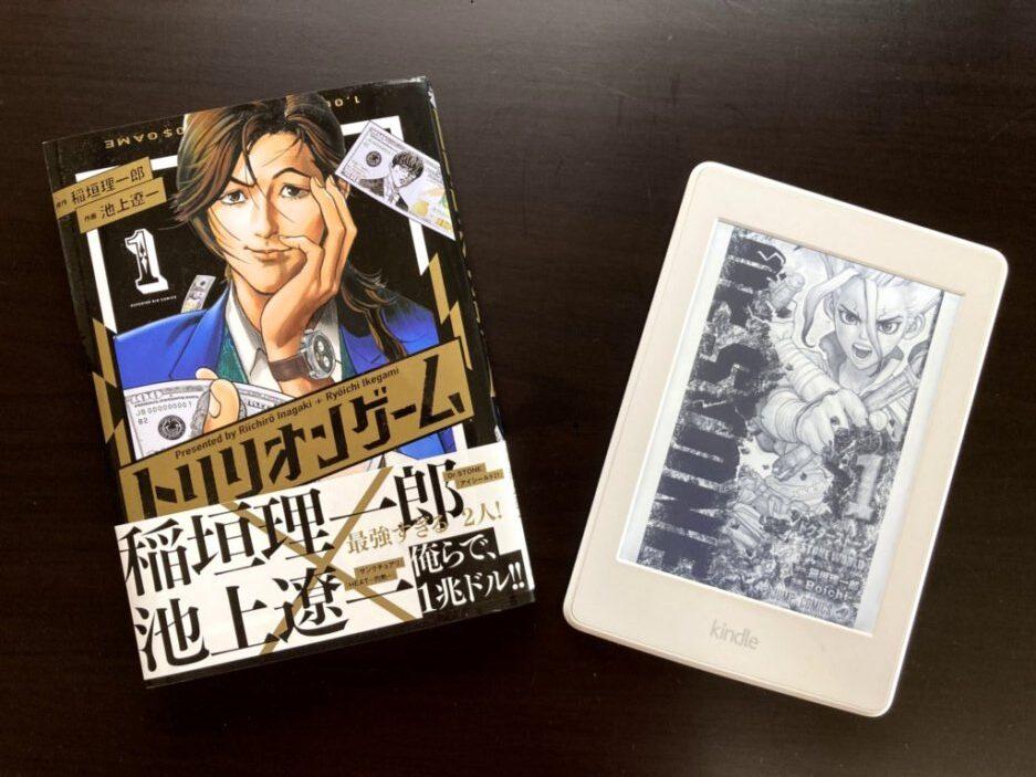 トリリオンゲームとDr.ストーン